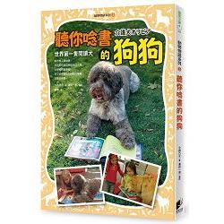動物物語系列3:聽你唸書的狗狗
