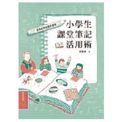 小學生課堂筆記活用術 : 呂嘉紋的悅讀聚樂簿 /