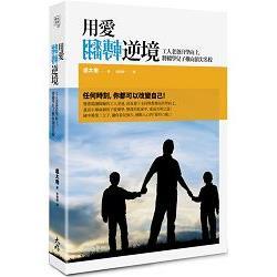 用愛翻轉逆境:工人老爸自學向上-將輟學兒子推向頂尖名校
