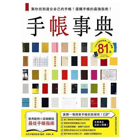 手帳事典:幫你找到適合自己的手帳!選購手帳的最強指南!