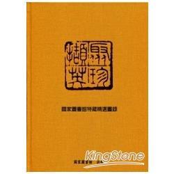 聚珍擷英-國家圖書館特藏精選圖錄DVD