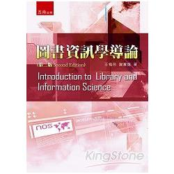 圖書資訊學導論 = Introduction to library and information science /