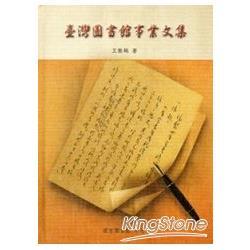 臺灣圖書館事業文集 /