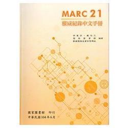 MARC 21權威紀錄中文手册