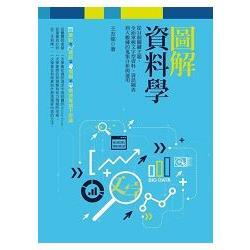 圖解資料學 : 從51個關鍵主題,全面掌握文字型資料、資訊圖表到大數據的蒐集分析與運用