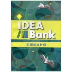 閱讀推廣智庫 = Idea bank /