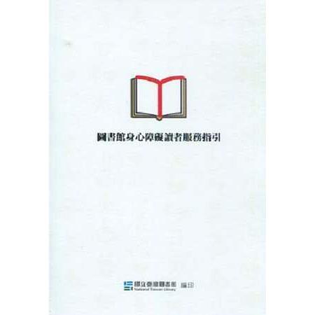 圖書館身心障礙讀者服務指引