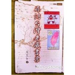 尋訪台灣老藏書票
