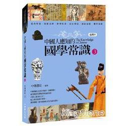 中國人應知的國學常識3