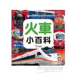 火車小百科 = Train