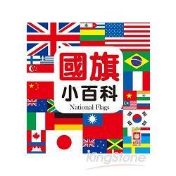 國旗小百科(全新小百科 正方形)