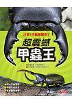 超震撼甲蟲王:甲蟲軍團