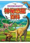 百科圖鑑:神祕恐龍百科