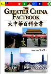 The Greater China Factbook大中華百科全書