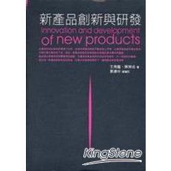 新產品創新與研發