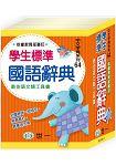 學生標準國語辭典:64K