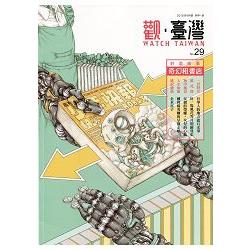 Watch Taiwan觀.臺灣:第29期^(10504^)
