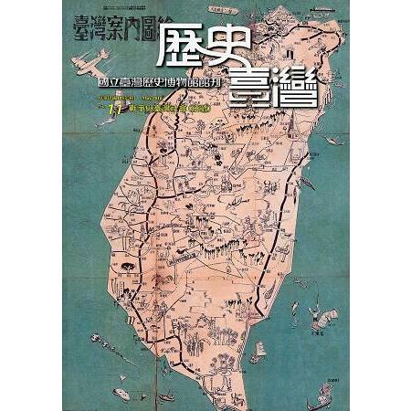 歷史臺灣:國立臺灣歷史博物館館刊第十一期