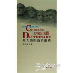萬人簡明漢英辭典