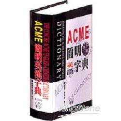 ACME簡明英漢字典