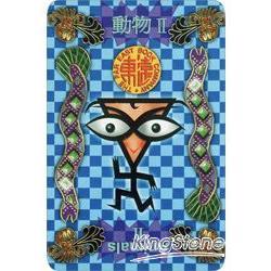 遠東英漢撲克字典:動物2
