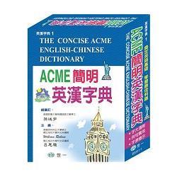 ACME簡明英漢字典:32K