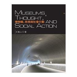 博物館、思想與社會行動 /