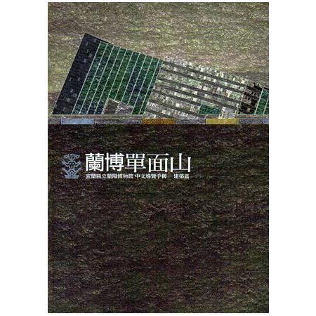 蘭博單面山:宜蘭縣立蘭陽博物館 中文導覽手冊-建築篇