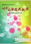 樂齡學習系列教材16-生命的難題與超越:高齡者生命教育手冊
