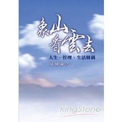 象山看雲去:人生‧管理‧生活解碼