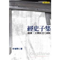 經史子集:翻譯、文學與文化劄記