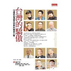 臺灣的驕傲:12個把台灣推向世界的精采人物