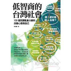 低智商的台灣社會 :100個荒謬亂象大解析-改變心態救自己(另開視窗)