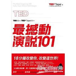 TED最撼動演說101 : TED 50+TEDxTaipei 51= /