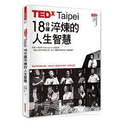 TEDxTaipei 18分鐘淬煉的人生智慧 /