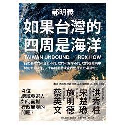 如果台湾的四周是海洋