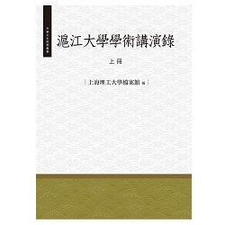 滬江大學學術演講錄.上冊