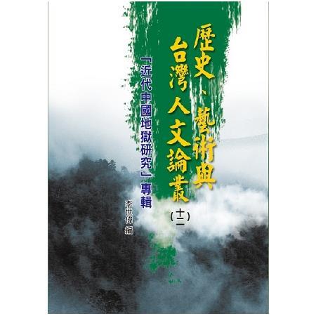 歷史、藝術與台灣人文論叢(12)