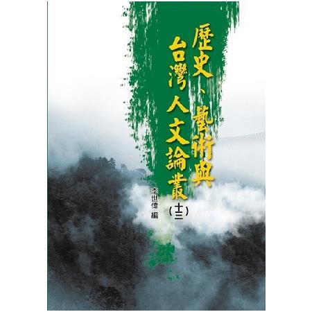 歷史、藝術與台灣人文論叢(13)