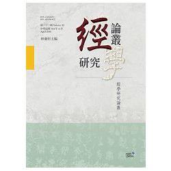經學研究論叢(第二十二輯)
