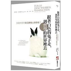 跟著白色的兔子走,到哲學的世界裡去 : 你如何看待自己與他人的存在? /