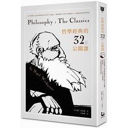 哲學經典的32堂公開課:從<<理想國>>烏托邦到面對貧富不均的<<正義論>>-輕鬆讀懂2000年偉大思想精華-享受暢快淋漓的哲學辯證