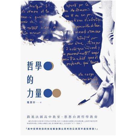 哲學的力量:踏進法國高中教室,想想臺灣哲學教育