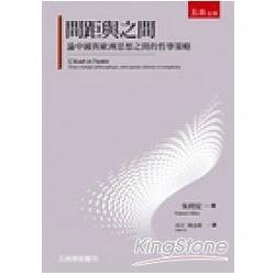 間距與之間 : 論中國與歐洲思想之間的哲學策略 /