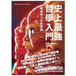 史上最強哲學入門 = The super guide to philosophy /