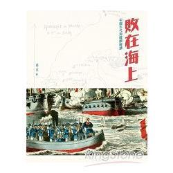 敗在海上 :中國古代海戰圖解讀(另開視窗)