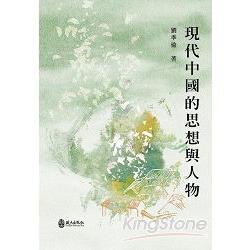 現代中國的思想與人物