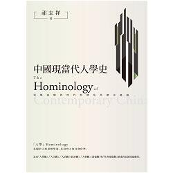 中國現當代人學史:思想演變的時代特徵及其歷史軌跡