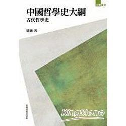 中國哲學史大綱 : 古代哲學史