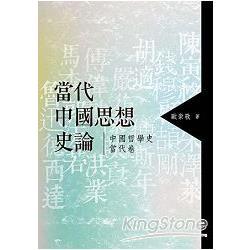 當代中國思想史論,中國哲學史當代卷